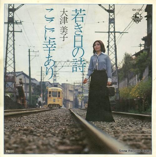 OOTSU, YOSHIKO wakaki hi no uta GK-100 - front cover