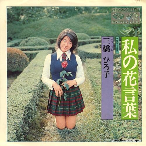 MITSUHASHI, HIROKO watashi no hanakotoba KA-437 - front cover