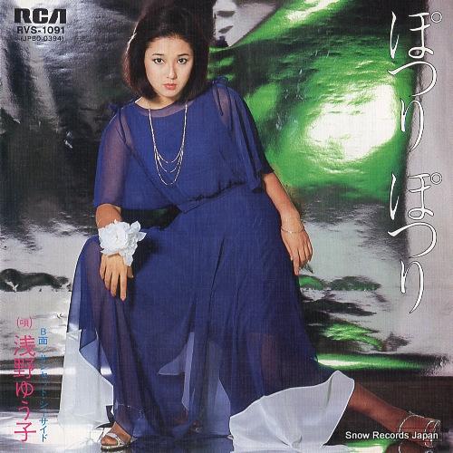 ASANO, YUKO potsuri potsuri RVS-1091 - front cover