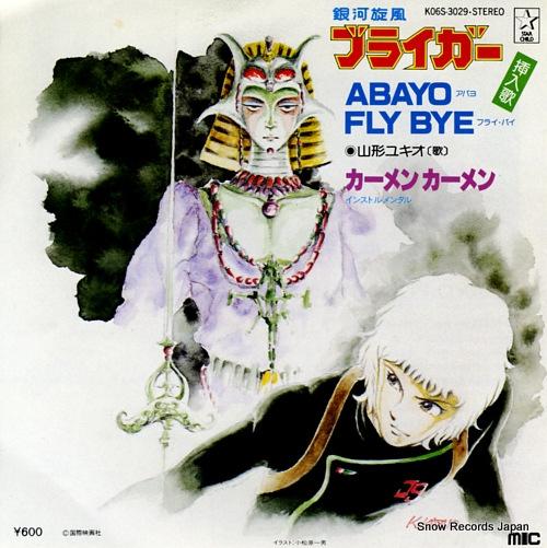 YAMAGATA, YUKIO abayo fly by K06S-3029 - front cover