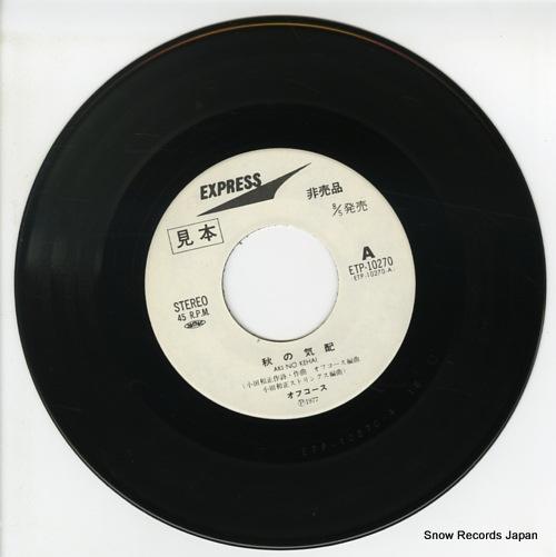 OFF COURSE aki no kehai ETP-10270 - disc