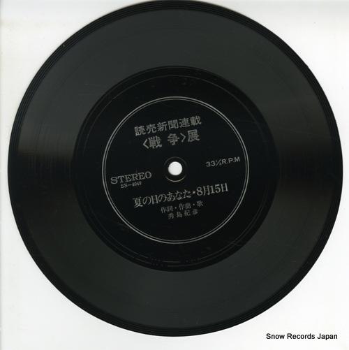 秀島紀彦 夏の日のあなた・八月十五日 SS-4049