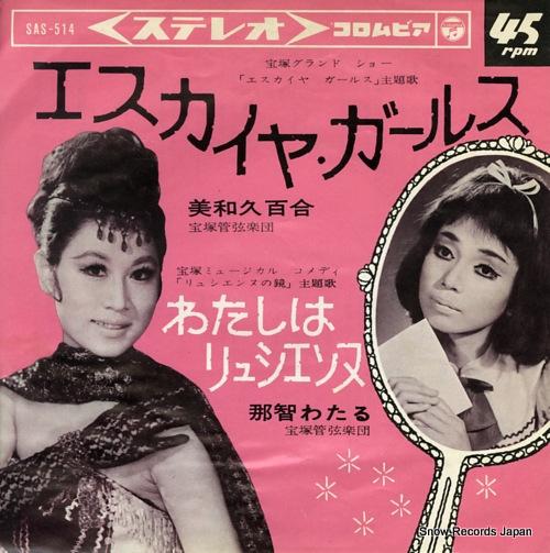 MIWAHISA YURI - esquire girls - 45T x 1