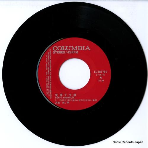 TAKAKURA, KEN bokyo komoriuta LL-10178-J - disc