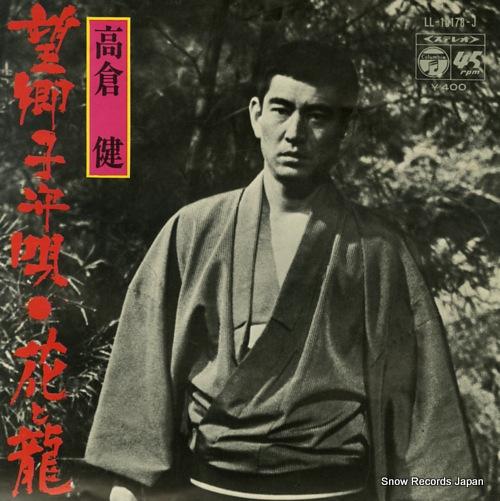 TAKAKURA, KEN bokyo komoriuta LL-10178-J - front cover