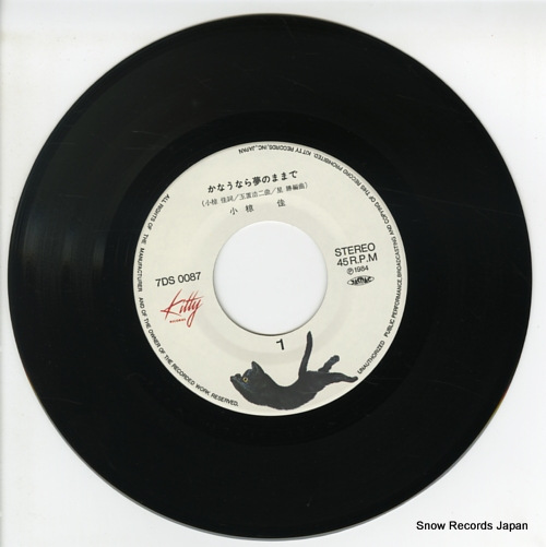OGURA, KEI kanaunara yume no mamade 7DS0087 - disc