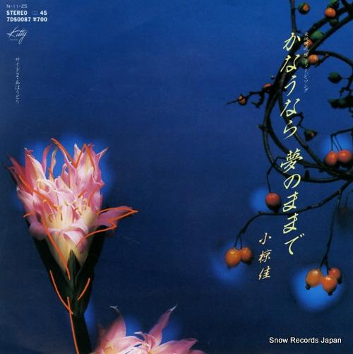 OGURA, KEI kanaunara yume no mamade 7DS0087 - front cover