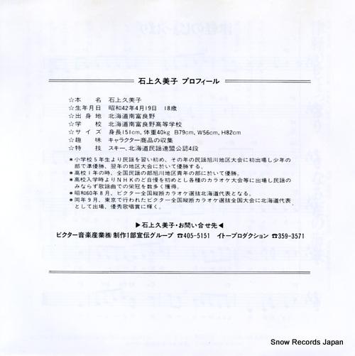 ISHIGAMI KUMIKO tsugaru no joppari