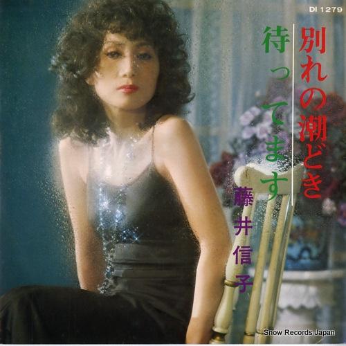 FUJII, NOBUKO mattemasu DI1279 - front cover