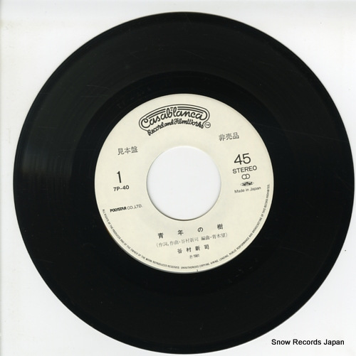 TANIMURA, SHINJI seinen no ki 7P-40 - disc