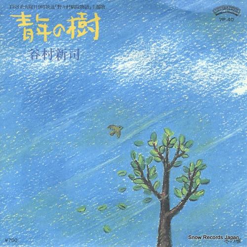 TANIMURA, SHINJI seinen no ki 7P-40 - front cover
