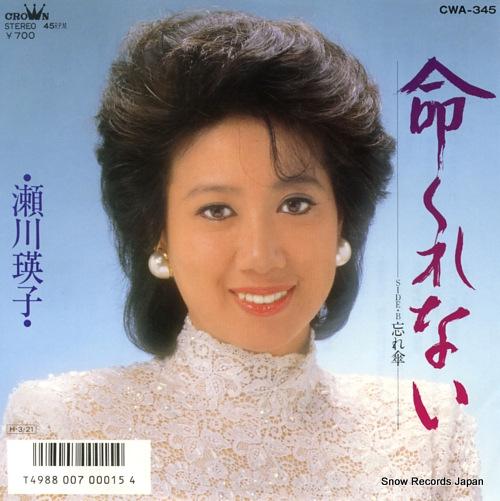 SEGAWA, EIKO inochi kurenai CWA-345 - front cover