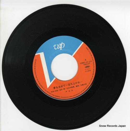 KA-AN yume wo motomete tachiagare 14003-07 - disc