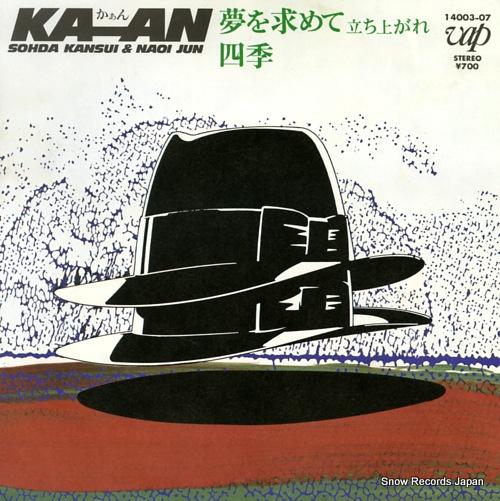 KA-AN yume wo motomete tachiagare 14003-07 - front cover