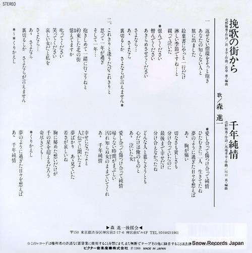 MORI SHINICHI banka no machi kara