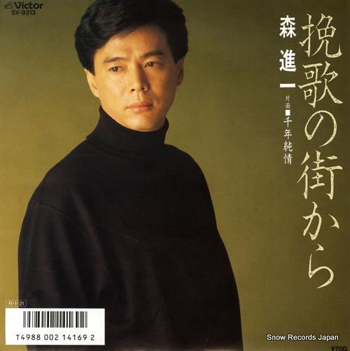 MORI, SHINICHI banka no machi kara SV-9313 - front cover
