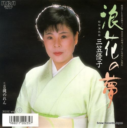 MIKASA YUKO naniwa no yume