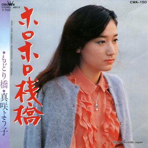 MASAKI, YOKO horohoro sanbashi CWA-150 - front cover