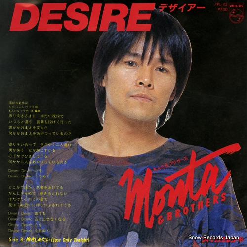 MONTA AND BROTHERS desire 7PL-45 - front cover