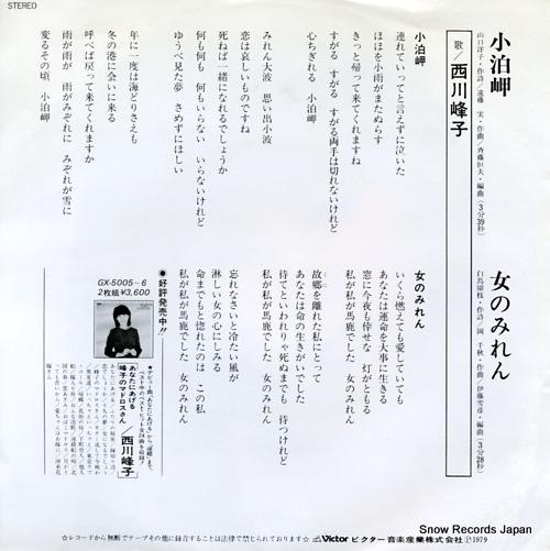 NISHIKAWA MINEKO kodomari misaki