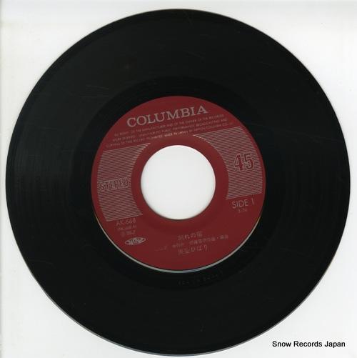MISORA, HIBARI wakare no yado AK-668 - disc