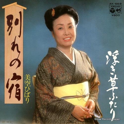 MISORA, HIBARI wakare no yado AK-668 - front cover