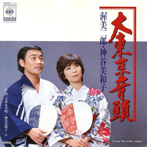 ATSUMI JIRO AND MIWAKO KAMIYA daitokyo ondo