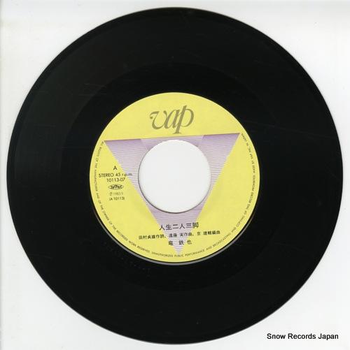 RYU, TETSUYA jinsei ninin sankyaku 10113-07 - disc