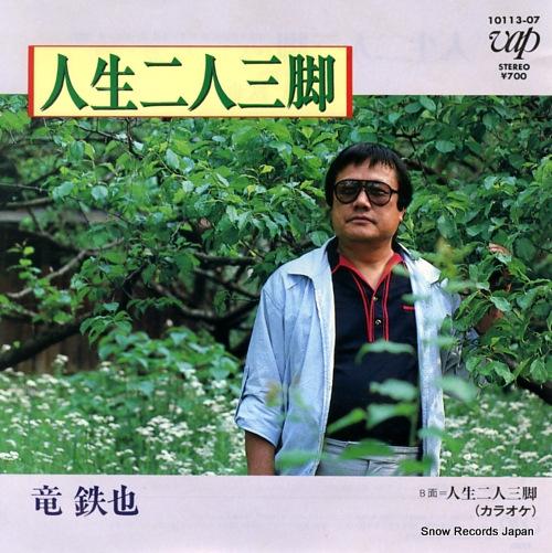 RYU, TETSUYA jinsei ninin sankyaku 10113-07 - front cover