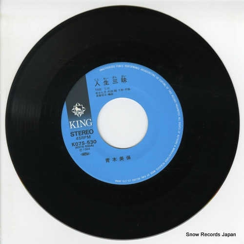 AOKI, MIHO jinsei zanmai K07S-530 - disc
