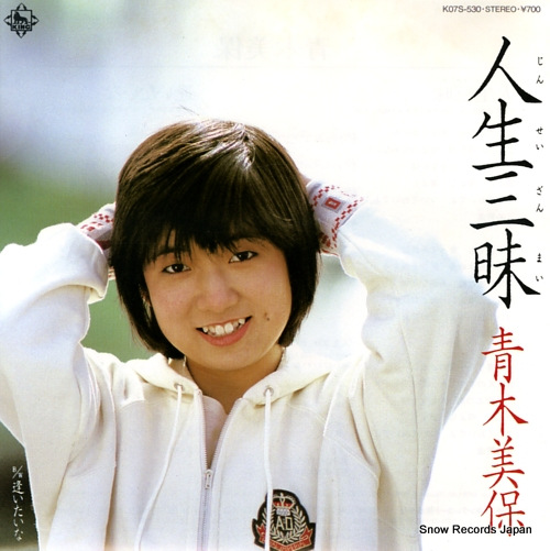 AOKI, MIHO jinsei zanmai K07S-530 - front cover