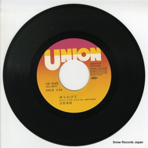 HINO, MIKA machiwabite UE-545 - disc
