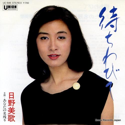 HINO, MIKA machiwabite UE-545 - front cover