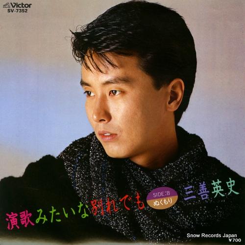 MIYOSHI, EIJI enka mitaina wakare demo SV-7352 - front cover