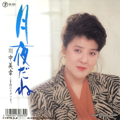 KAWANAKA, MIYUKI tsukiyo dane RE-894 - front cover