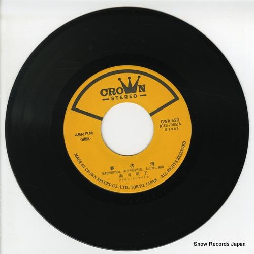 SEGAWA, EIKO haru no umi CWA-520 - disc