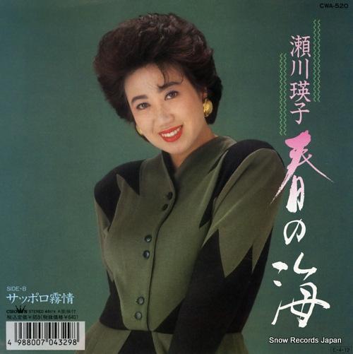 SEGAWA, EIKO haru no umi CWA-520 - front cover