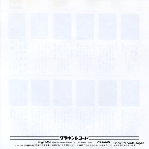 TOBA ICHIRO wakkanai blues
