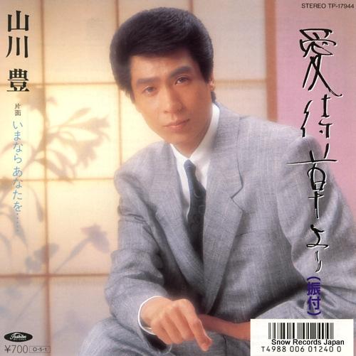 YAMAKAWA, YUTAKA aimachigusa yori TP-17944 - front cover