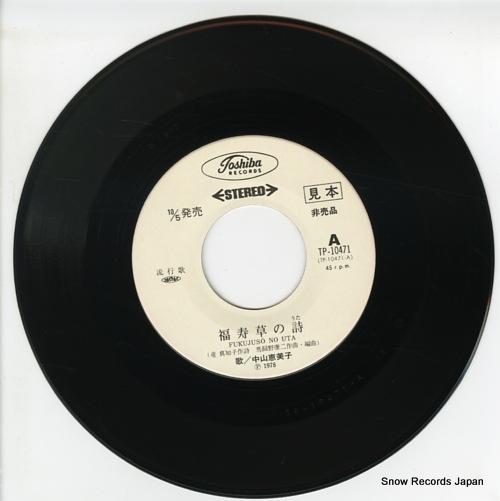 NAKAYAMA, EMIKO fukujuso no uta TP-10471 - disc