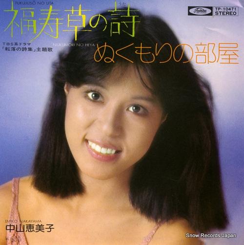 NAKAYAMA, EMIKO fukujuso no uta TP-10471 - front cover