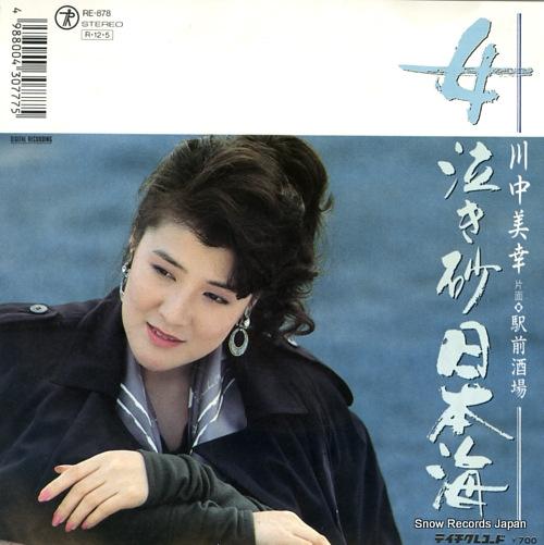 KAWANAKA, MIYUKI onna nakisuna nihonkai RE-878 - front cover