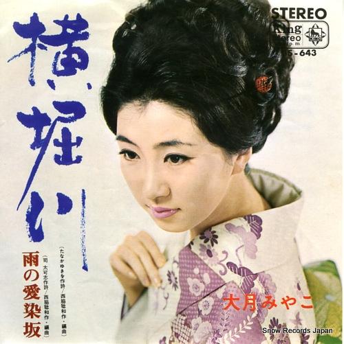 OTSUKI, MIYAKO yokohorigawa BS-643 - front cover
