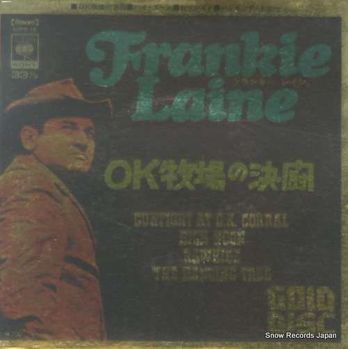 LAINE, FRANKIE gunfight at o.k. corral SOPD18 - front cover