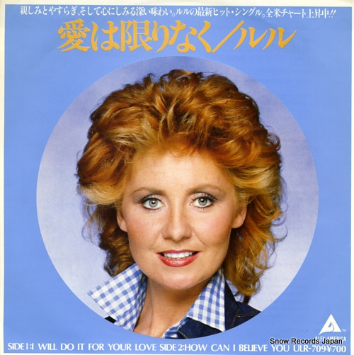 LULU i will do it for your love ULR-709 - front cover
