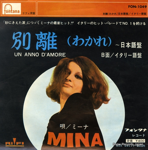 MINA un anno d'amore(in japanese) FON-1049 - front cover