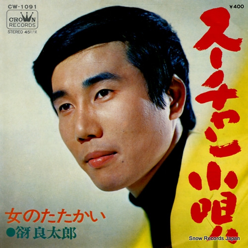 KODAMA, RYOTARO suchan kouta CW-1091 - front cover