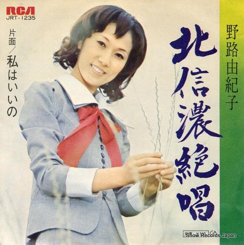 NOJI, YUKIKO kita shinano zessho JRT-1235 - front cover