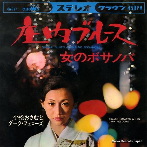 KOMATSU, OSAMU, AND HIS DARK FELLOWS shonai blues CW-727 - front cover