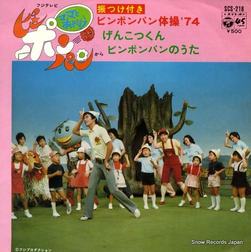 KANAMORI, SEI ping pong pang taiso '74 SCS-218 - front cover